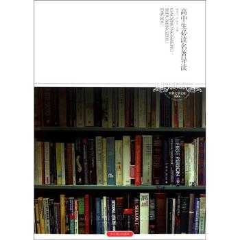 世界文学文库:高中生必读名著导读(插图本)