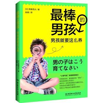 《最棒的男孩》风靡日本的最棒男孩培养手册!日本医学博士斎藤茂太告诉你如