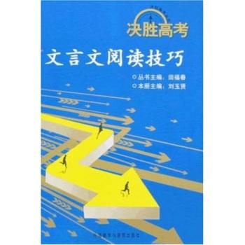 决胜高考丛书:文言文阅读技巧