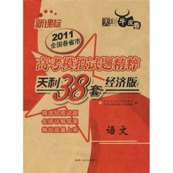 天利38套·2011全国各省市高考模拟试题精粹:语文(经济版)