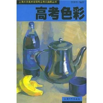 上海大学美术学院专业考试指南丛书:高考色彩