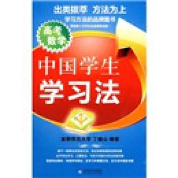 中国学生学习法:高考数学