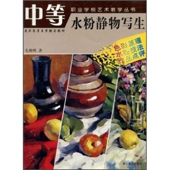 美术高考自学辅导教材·中等职业学校艺术教学丛书:水粉静物写生