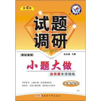 试题调研:文科综合(小题大做选择题专项讲练)(第4辑)(课标通用)