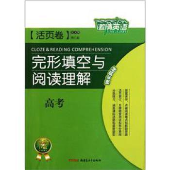 激情英语·活页卷:完形填空与阅读理解(高考)