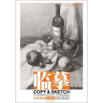 敲门砖·临摹系列美术丛书·临摹:素描静物·分类训练