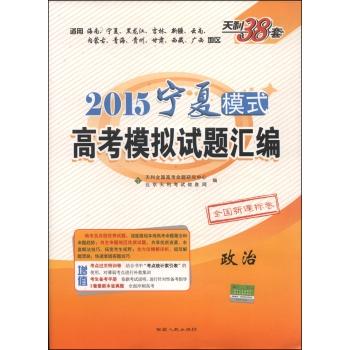 天利38套·2015宁夏模式高考模拟试题汇编:政治(全国新课标卷)