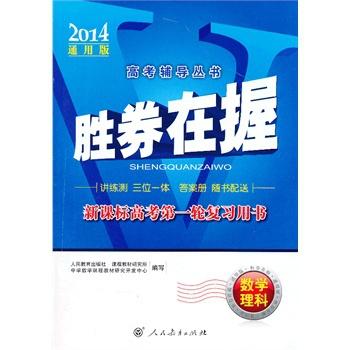 胜券在握 新课标高考第一轮复习用书 数学 理科(2014通用版)