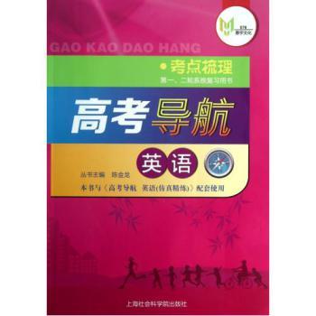 英语(考点梳理第一\二轮系统复习用书)/高考导航