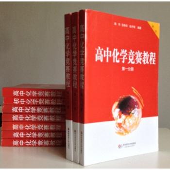 高中化学竞赛教程:套装(第一、二、三分册)(第二版)(华东师范大学出版社)