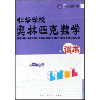 仁华学校奥林匹克数学课本(初1)