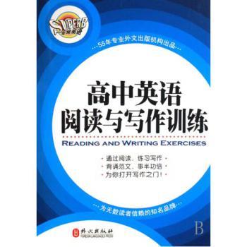 高中英语阅读与写作训练
