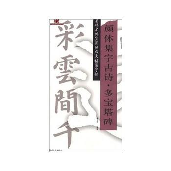 名碑名帖实用速成大格集字帖:集字古诗颜体·多宝塔