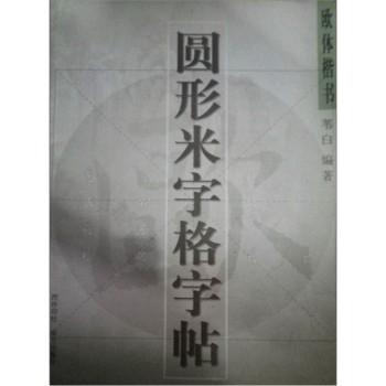 圆形米字格字帖(欧体楷书)