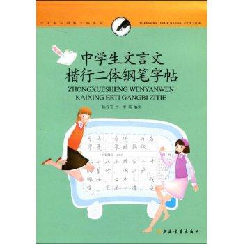 出版时间:2012/7/1 0 中学生通用英语写字司马彦字帖全新防伪版 作&