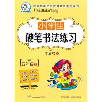 规范,端正,整洁地书写汉字是有效进行书面交流的基本保证,了是学生