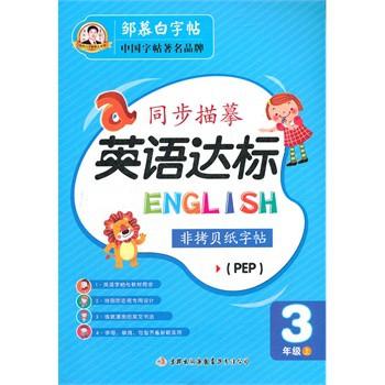 邹慕白字帖 同步描摹 英语达标 3年级上(pep) 邹慕白 9787546396316
