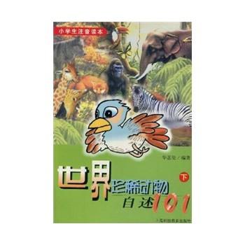 小学生注音读本-世界珍稀动物自述101(下)