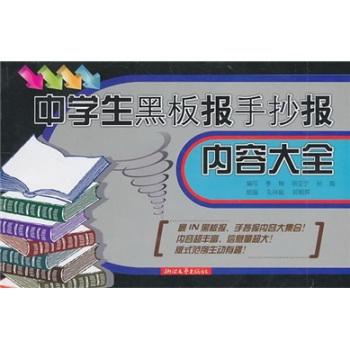 部队读书月黑板报版面设计图