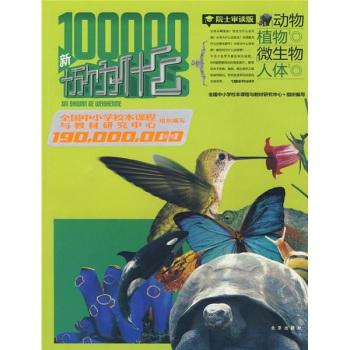 1.9亿学生必读书:新十万个为什么(动物、植物、微生物、人体)