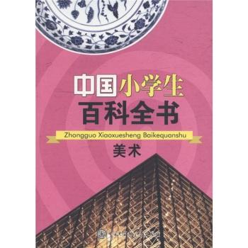 中国小学生百科全书:美术