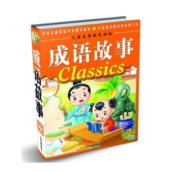 儿童启蒙教育读物:成语故事
