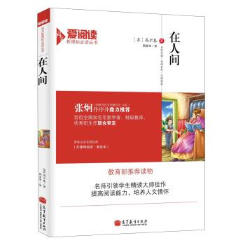 在人间/语文爱阅读新课标必读丛书