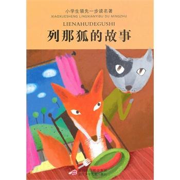 小学生领先一步读名著:列那狐的故事