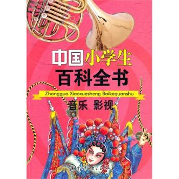 8库.音乐 影视-中国小学生百科全书 《中国幼儿百科全书》编委会9