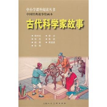 畅销书籍 古代科学家故事-中国经典故事绘画本 正版