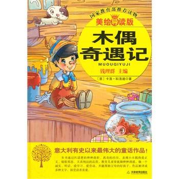 畅销书籍 木偶奇遇记-美绘导读版