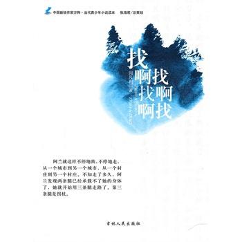 中国新锐作家方阵 当代青少年小说读本--找啊找啊找啊找