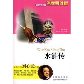水浒传(名家导读版)