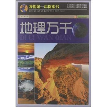 我的第一本探索书:地理万千