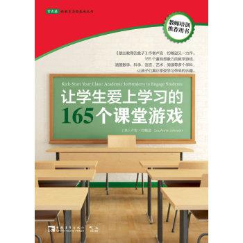 常青藤·让学生爱上学习的165个课堂游戏