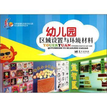 幼儿园区域设置与环境材料