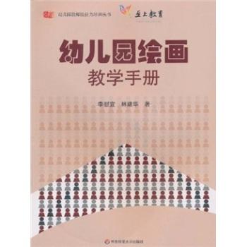 幼儿园教师胜任力培训丛书:幼儿园绘画教学手册(附)