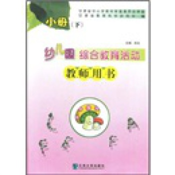 幼儿园综合教育活动:小班(下)(教师用书)