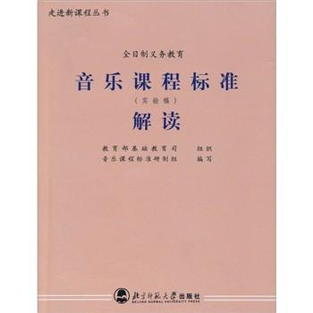 第二节音乐课程基本理论 第二篇课程目标与内容标准 第三章课程目标