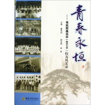 青春永恒:南航附属高中南京七中校友风采录