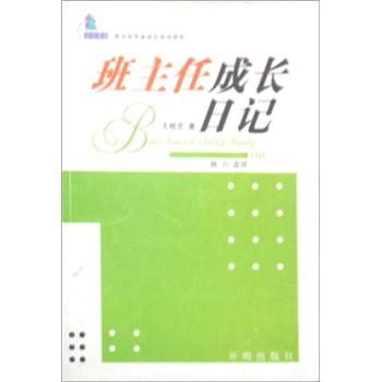 不言书系·班主任专业成长培训用书:班主任成长日记