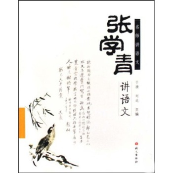 张学青讲语文