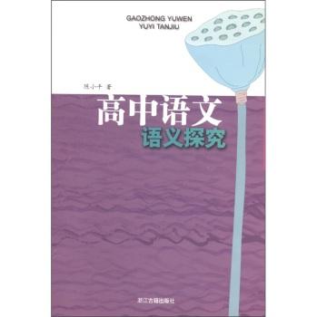 高中语文语义探究