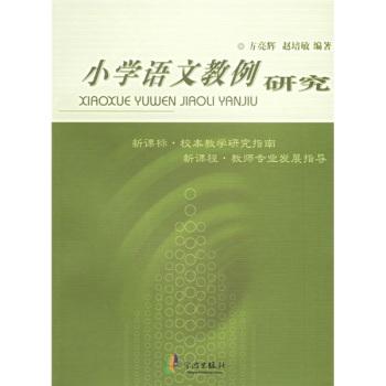小学语文教例研究