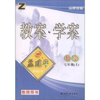 孟建平系列丛书·教案学案:数学(7年级上)(教师用书)(Z)