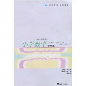 小学数学讲学稿(1-3年级)