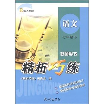 精析巧练:语文(7年级下册·配人教版)(教师用书)