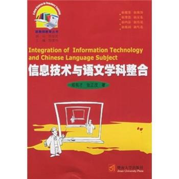 信息技术与语文学科整合