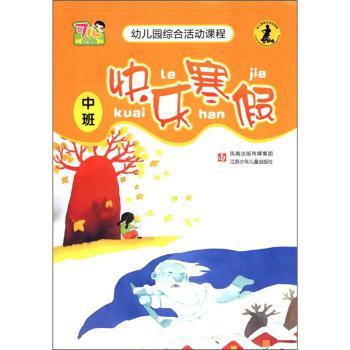 幼儿园综合活动课程:快乐寒假(中班)