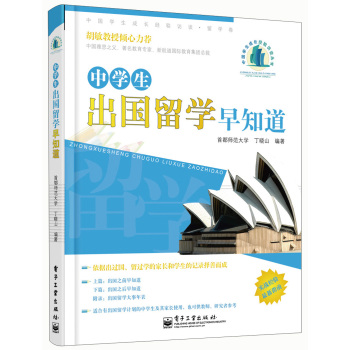 中国学生成长经验访谈·留学卷:中学生出国留学早知道